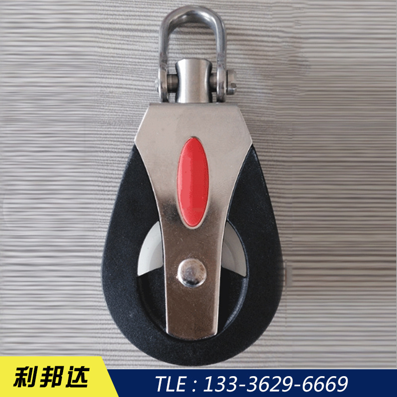 Stainless steel nylon pulley